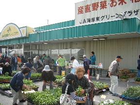 JA 海部東農業協同組合(あまひがし) -日頃の感謝を込めて大売り出し~グリーンプラザ~