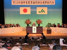 JA 海部東農業協同組合(あまひがし) -地域農業の振興と経済基盤の確立を目指して -第15回通常総代会-