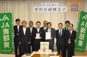 JA 海部東農業協同組合(あまひがし) -ふるさと納税制度に協力で感謝状授与