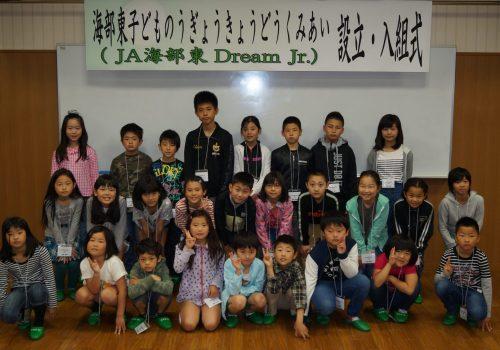 JA 海部東農業協同組合(あまひがし) -海部東子どものうぎょうきょうどうくみあい「JA海部東Dream Jr.」始動!