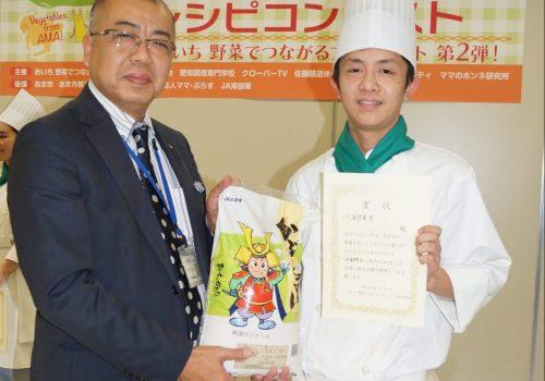 JA 海部東農業協同組合(あまひがし) -子どもが野菜をおいしくたくさん食べる「レシピコンテスト」に協力