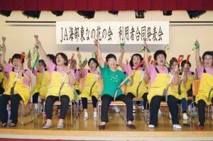 JA 海部東農業協同組合(あまひがし) -なの花の会 笑顔いっぱいの合同発表会