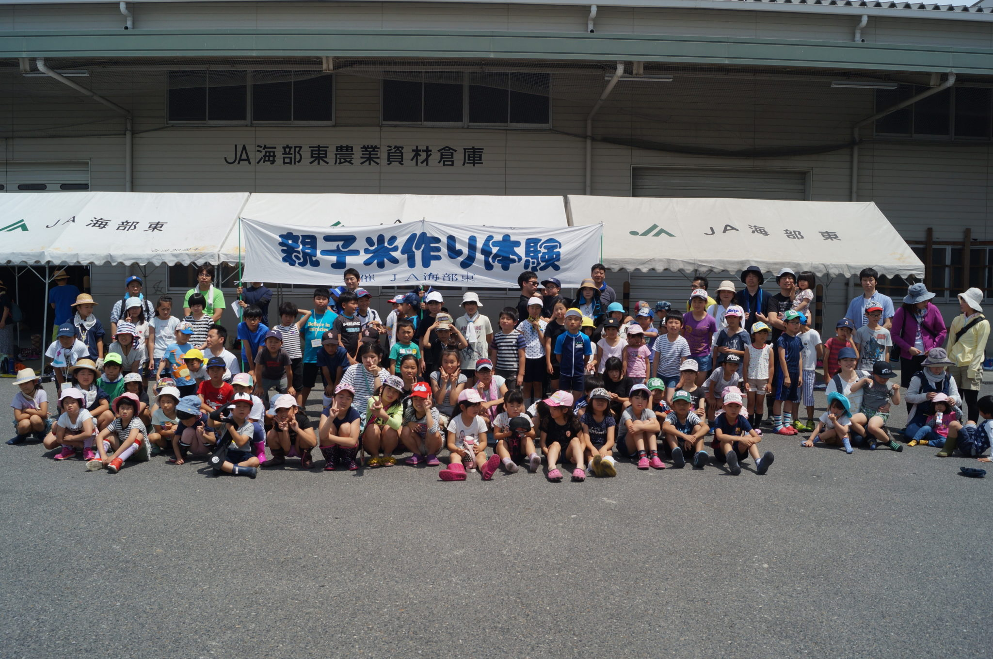 JA 海部東農業協同組合(あまひがし) -保護中: 親子米作り体験2019(田植え)