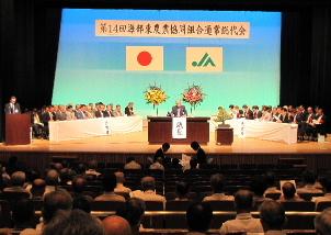 JA 海部東農業協同組合(あまひがし) -信頼されるJAを目指して -第14回通常総代会-