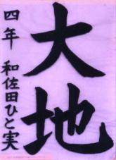 JA 海部東農業協同組合(あまひがし) -JA共済主催の書道・ポスターコンクールに入賞
