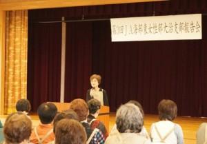 JA 海部東農業協同組合(あまひがし) -第3回JA海部東女性部大治支部報告会が開かれる
