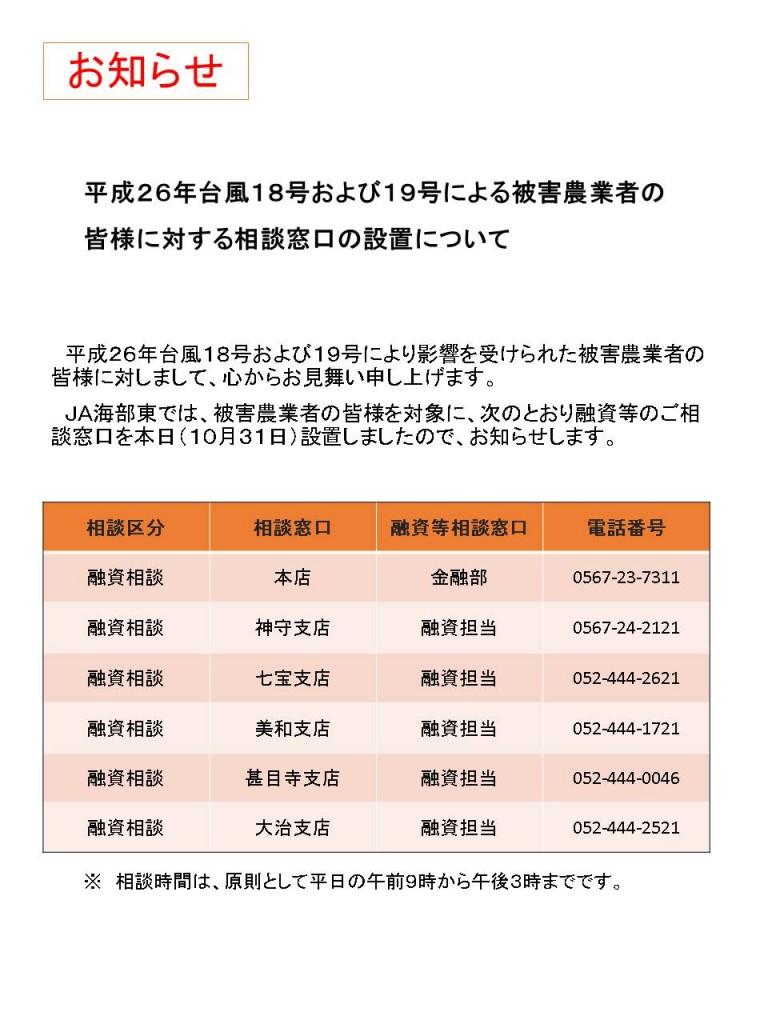 JA 海部東農業協同組合(あまひがし) -平成26年台風18号および19号による被害農業者の皆様に対する相談窓口の設置について