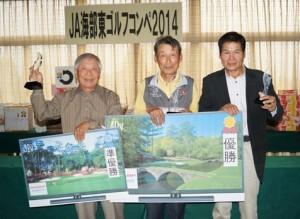 JA 海部東農業協同組合(あまひがし) -JA海部東ゴルフコンペ2014開催!!