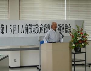 JA 海部東農業協同組合(あまひがし) -資産管理部会が通常総会を開く