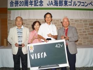 JA 海部東農業協同組合(あまひがし) -合併20周年記念JA海部東ゴルフコンペ2015開催!