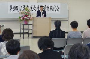 JA 海部東農業協同組合(あまひがし) -第8回JA海部東女性部通常総代会 開催
