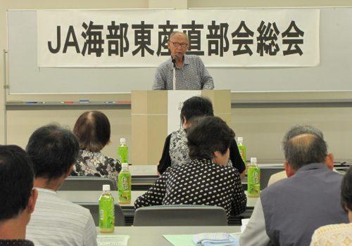 JA 海部東農業協同組合(あまひがし) -産直部会 利用者増加を目標に総会開く