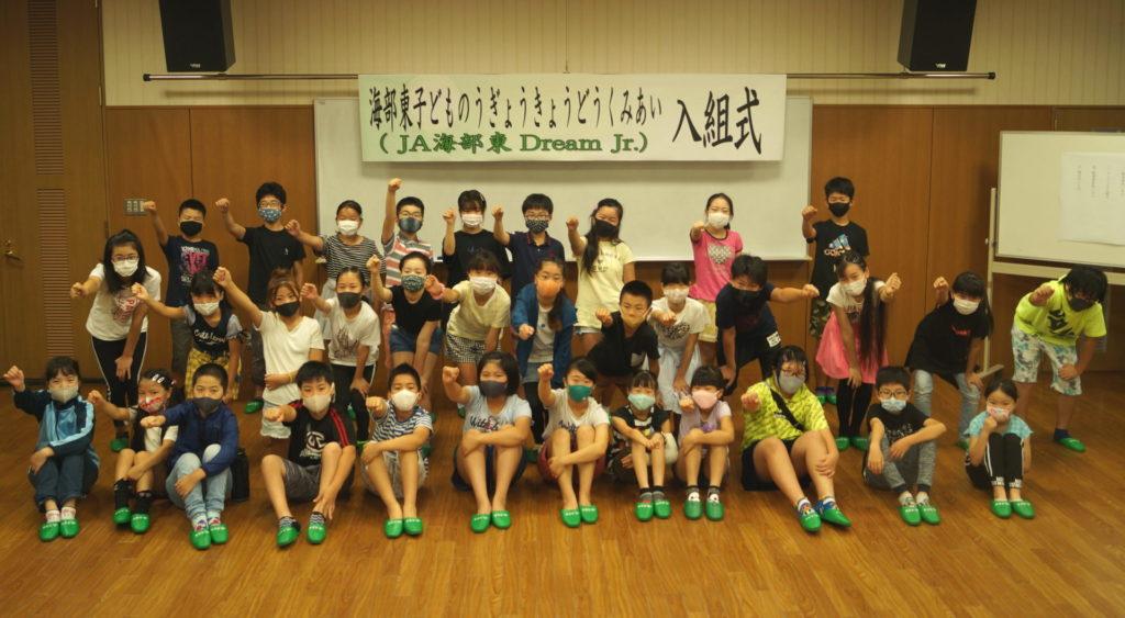JA 海部東農業協同組合(あまひがし) -子どものうぎょうきょうどうくみあい ( JA海部東Dream Jr.) 入組式