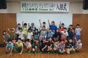 JA 海部東農業協同組合(あまひがし) -子どものうぎょうきょうどうくみあい (JA海部東Dream Jr.) 入組式