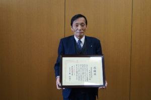 JA 海部東農業協同組合(あまひがし) -JAバンク2019年度 功労者表彰