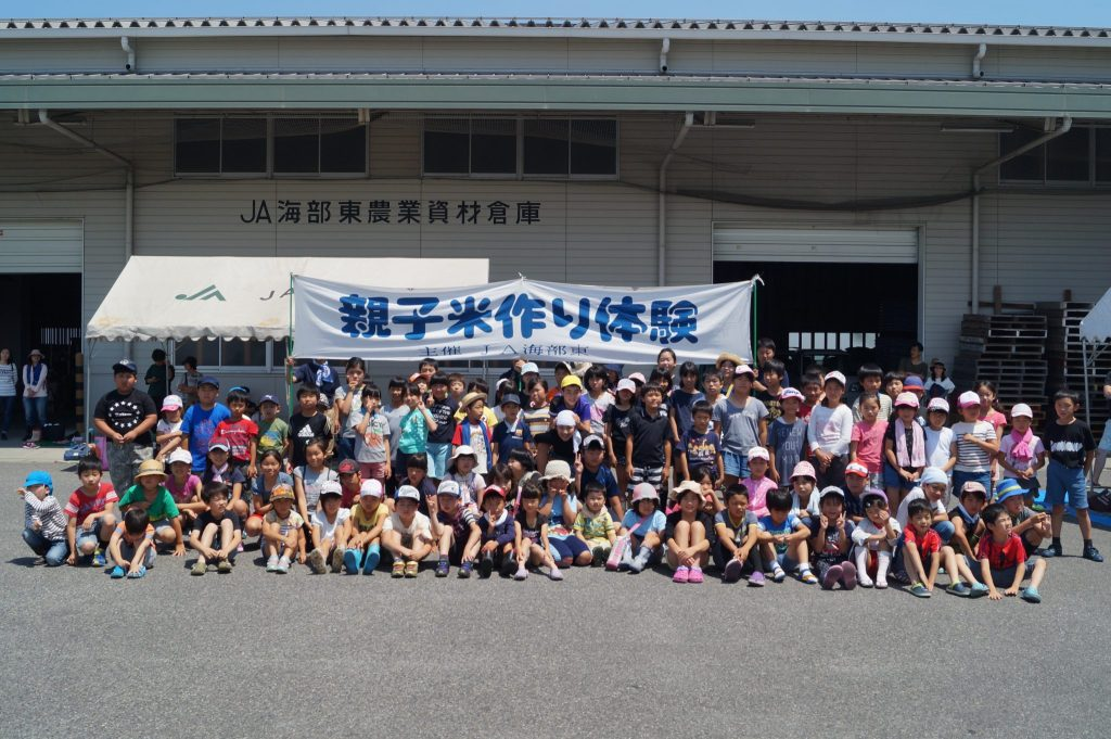 JA 海部東農業協同組合(あまひがし) -保護中: 親子米作り体験2018(田植え)