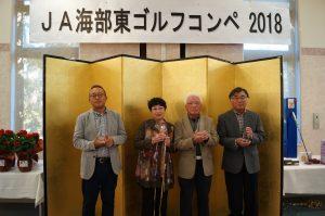 JA 海部東農業協同組合(あまひがし) -JA海部東ゴルフコンペ2018